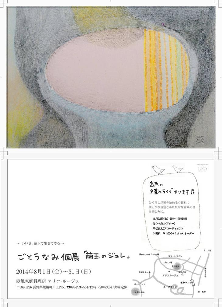 gotonami2014-08